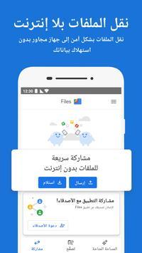 Google من Files تصوير الشاشة 3
