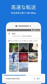 Files by Google スクリーンショット 4