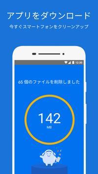 Files by Google スクリーンショット 6