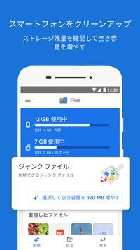 Files by Google ポスター