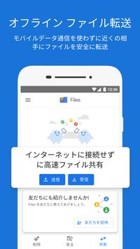 Files by Google スクリーンショット 3