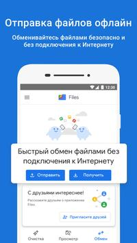 Google Files скриншот 3