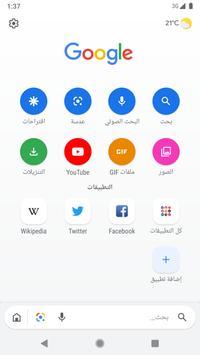 يوفّر Google Go منصة سهلة الاستخدام للبحث الملصق