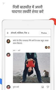 Google फ़ोटो स्क्रीनशॉट 8