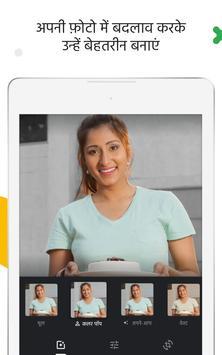 Google फ़ोटो स्क्रीनशॉट 9