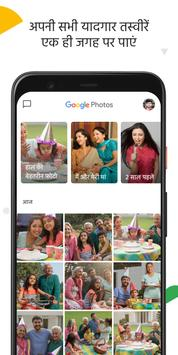 Google फ़ोटो पोस्टर