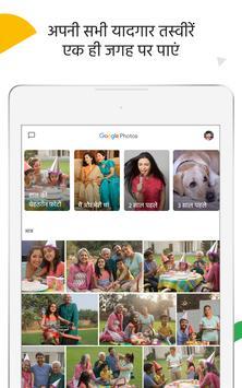 Google फ़ोटो स्क्रीनशॉट 10