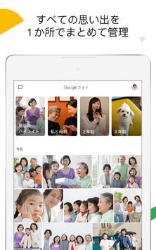 Google フォト スクリーンショット 10