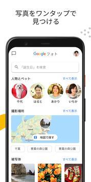 Google フォト スクリーンショット 2