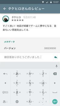 Google Play Console スクリーンショット 3