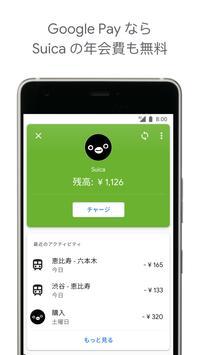 Google Pay ポスター