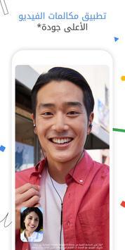 Google Duo الملصق