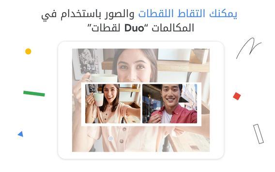 Google Duo تصوير الشاشة 18