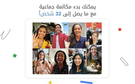 Google Duo تصوير الشاشة 8