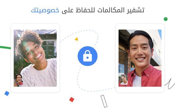 Google Duo تصوير الشاشة 10