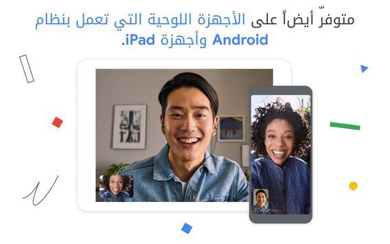 Google Duo تصوير الشاشة 11
