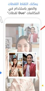 Google Duo تصوير الشاشة 5
