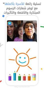 Google Duo تصوير الشاشة 6