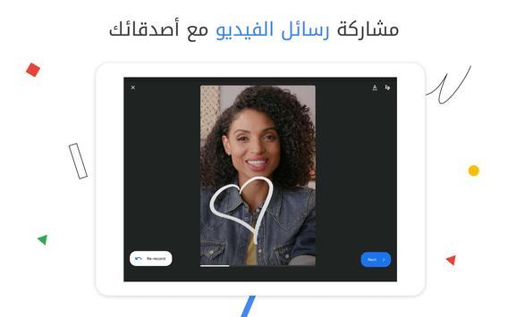 Google Duo تصوير الشاشة 15