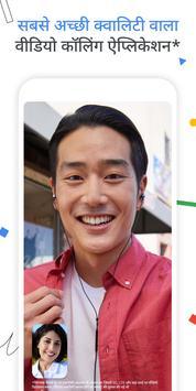 Google Duo पोस्टर