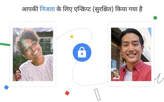 Google Duo - हाइयस्ट क्वालिटी वीडियो कॉलिंग ऐप स्क्रीनशॉट 10