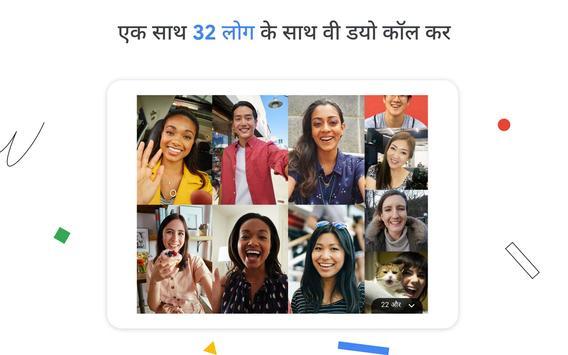 Google Duo - हाइयस्ट क्वालिटी वीडियो कॉलिंग ऐप स्क्रीनशॉट 14