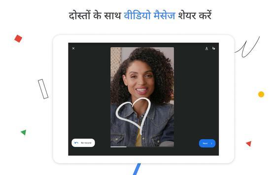 Google Duo - हाइयस्ट क्वालिटी वीडियो कॉलिंग ऐप स्क्रीनशॉट 15