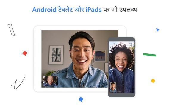 Google Duo - हाइयस्ट क्वालिटी वीडियो कॉलिंग ऐप स्क्रीनशॉट 17