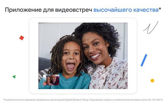 Google Duo: видеочат с высоким качеством связи скриншот 13