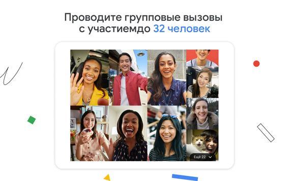 Google Duo: видеочат с высоким качеством связи скриншот 14