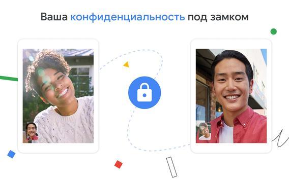 Google Duo скриншот 10
