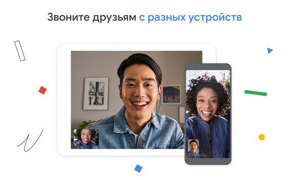 Google Duo: видеочат с высоким качеством связи скриншот 17