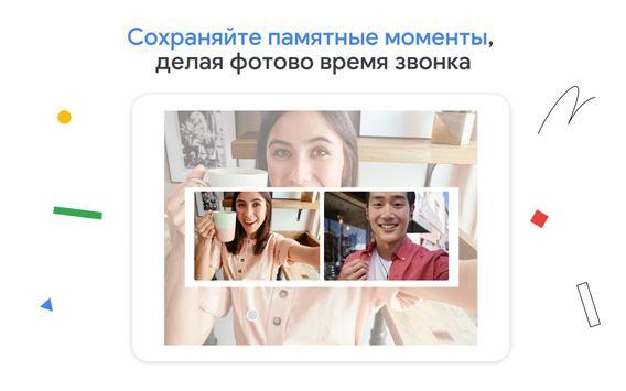 Google Duo скриншот 12