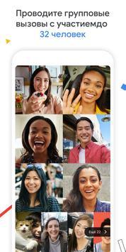 Google Duo: видеочат с высоким качеством связи скриншот 1