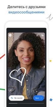Google Duo: видеочат с высоким качеством связи скриншот 2