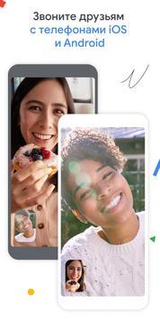 Google Duo: видеочат с высоким качеством связи скриншот 4