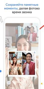 Google Duo: видеочат с высоким качеством связи скриншот 5