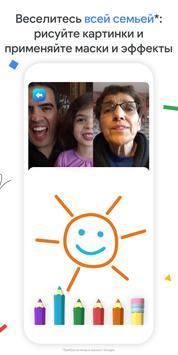 Google Duo: видеочат с высоким качеством связи скриншот 6