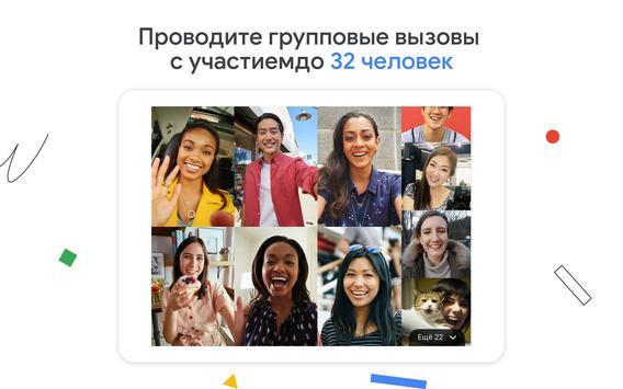 Google Duo: видеочат с высоким качеством связи скриншот 8