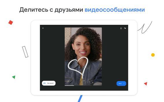 Google Duo: видеочат с высоким качеством связи скриншот 9