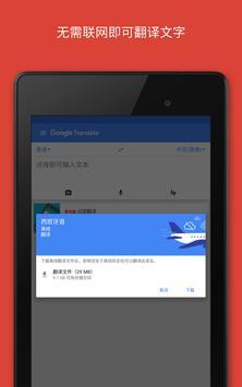 Google 翻译 截图 12
