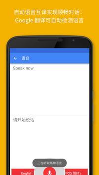Google 翻译 截图 3