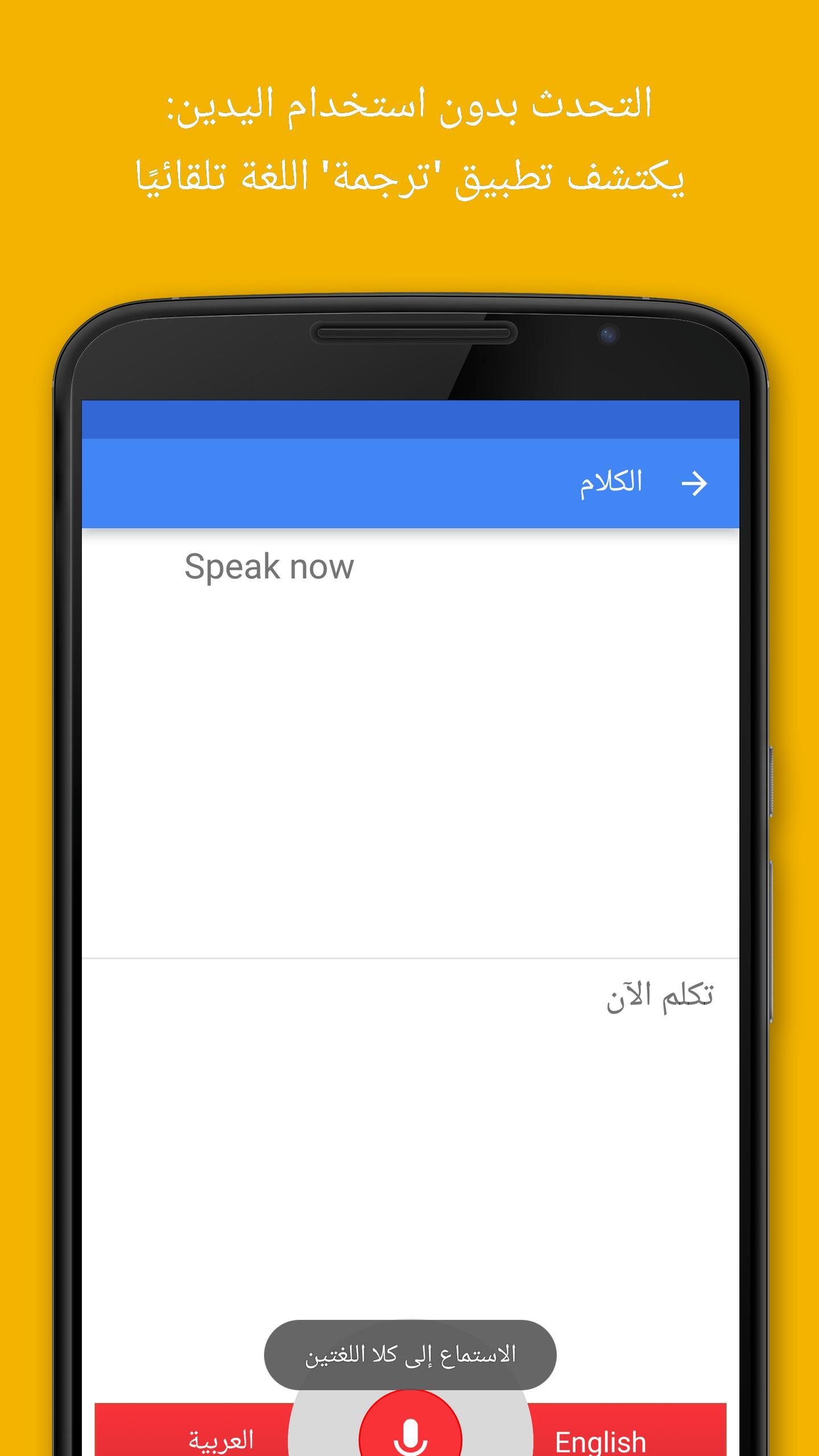 ترجمة For Android Apk Download