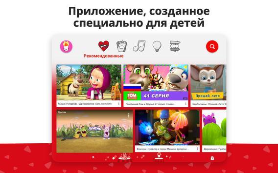 YouTube Детям скриншот 5