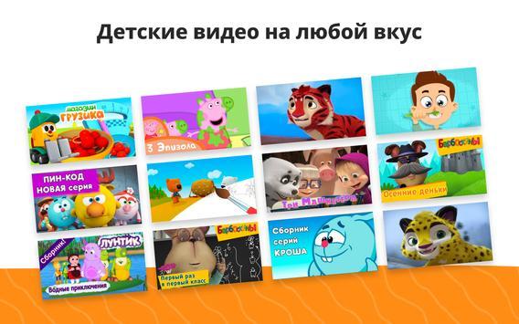 YouTube Детям скриншот 6