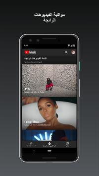 لبث الأغاني والفيديوهات الموسيقية YouTube Music تصوير الشاشة 3