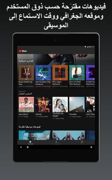 لبث الأغاني والفيديوهات الموسيقية YouTube Music تصوير الشاشة 11