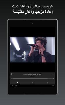 YouTube Music تصوير الشاشة 7