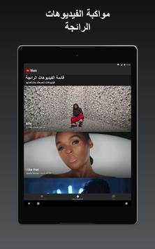 YouTube Music تصوير الشاشة 8