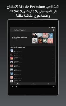 لبث الأغاني والفيديوهات الموسيقية YouTube Music تصوير الشاشة 14